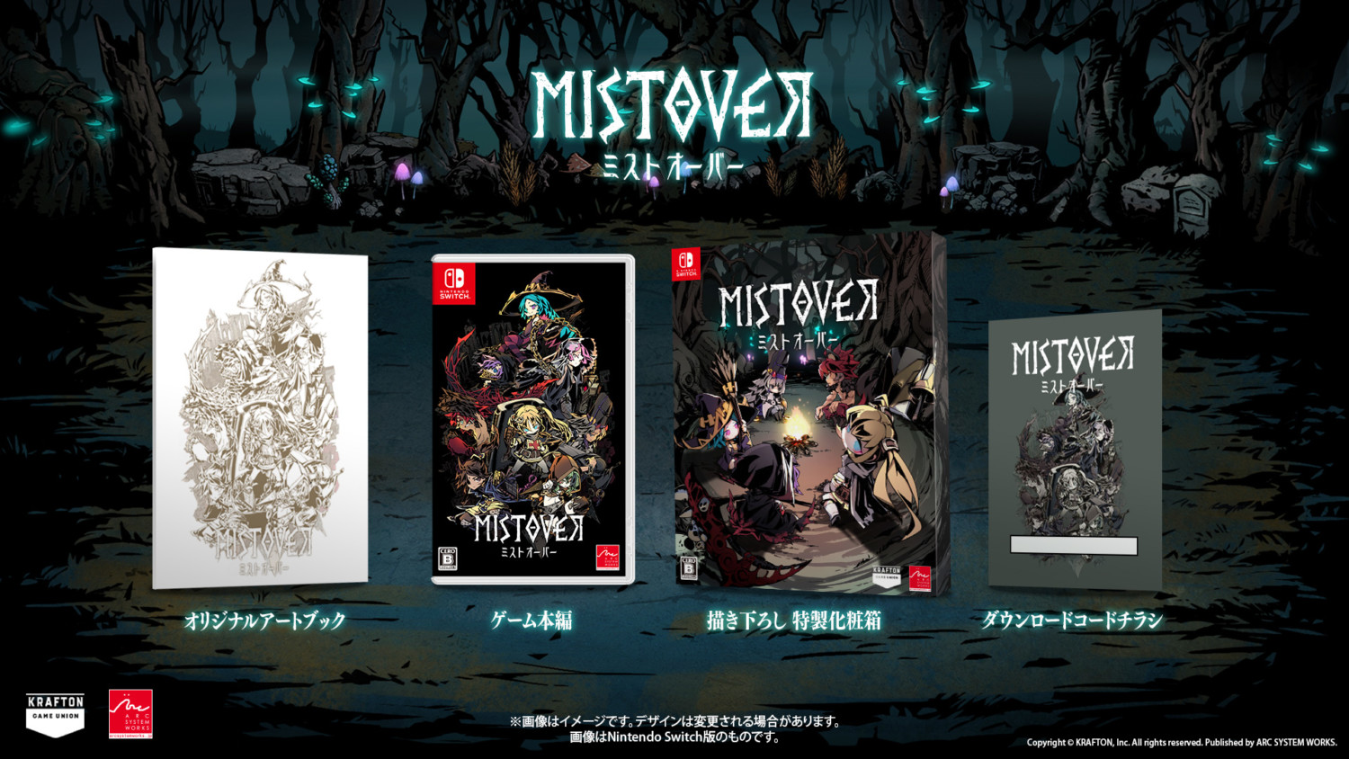 Mistover, Multi-language, PS4, PlayStation 4, Nintendo Switch, Switch, Japan, Arc System Works, Pre-order, ミストオーバー