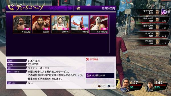 yakuza: like a dragon, japan,sega, release date, gameplay, features, price,pre-order now, ps4, playstation 4, vending machine rummaging, survival can collection, part-time job quests, delivery help