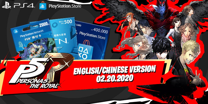 Persona 5: The Royal, PlayStation 4, trailer, Asia, English, Chinese, release date, announced, Atlus, update, news, digital, PSN Store