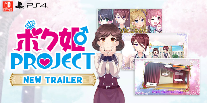 Bokuhime Project, My Princess Project, ボク姫PROJECT, Nippon Ichi Software, PS4, Switch, PlayStation 4, Nintendo Switch, Japan, Pre-order, gameplay, features, release date, price, update, news, new trailer, screenshots