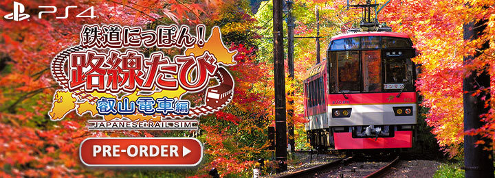 Japanese Rail Sim: Journey to Kyoto, Tetsudou Nippon! Rosen Tabi: Eizan Densha-hen, Japanese Rail Sim 3D: Journey to Kyoto, 鉄道にっぽん!路線たび 叡山電車編, Sonic Powered, PS4, PlayStation 4, Japan, gameplay, features, release date, price, trailer, screenshots