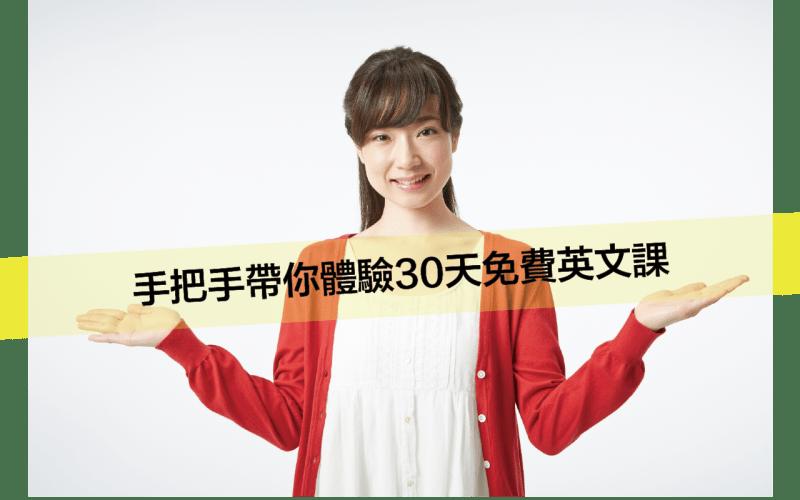 巨匠美語30天免費英文課