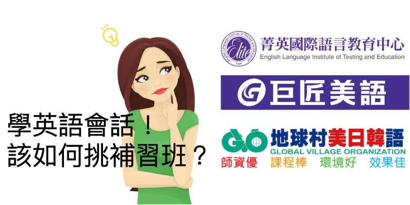 學英語會話!該如何挑補習班?巨匠美語、地球村、菁英國際大PK
