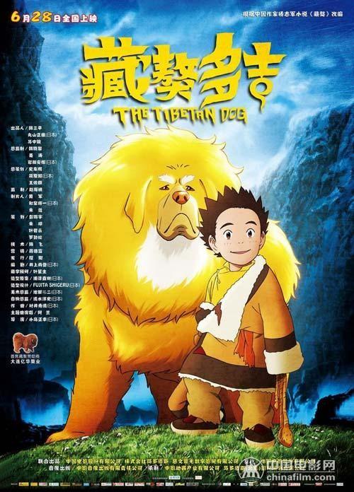 The_Tibetan_Dog