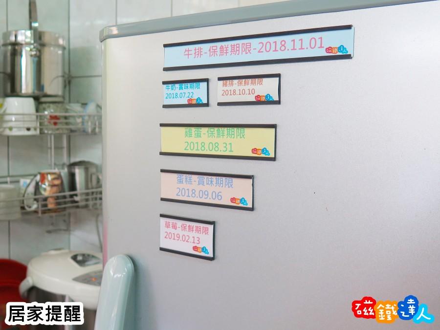磁性標示牌 寬度2.5cm × 長度18cm