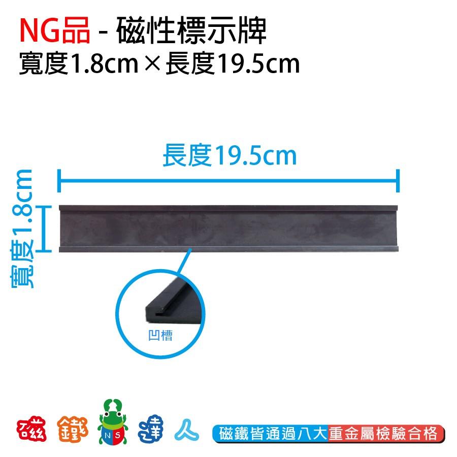 磁性標示牌 寬度1.8cm × 長度19.5cm