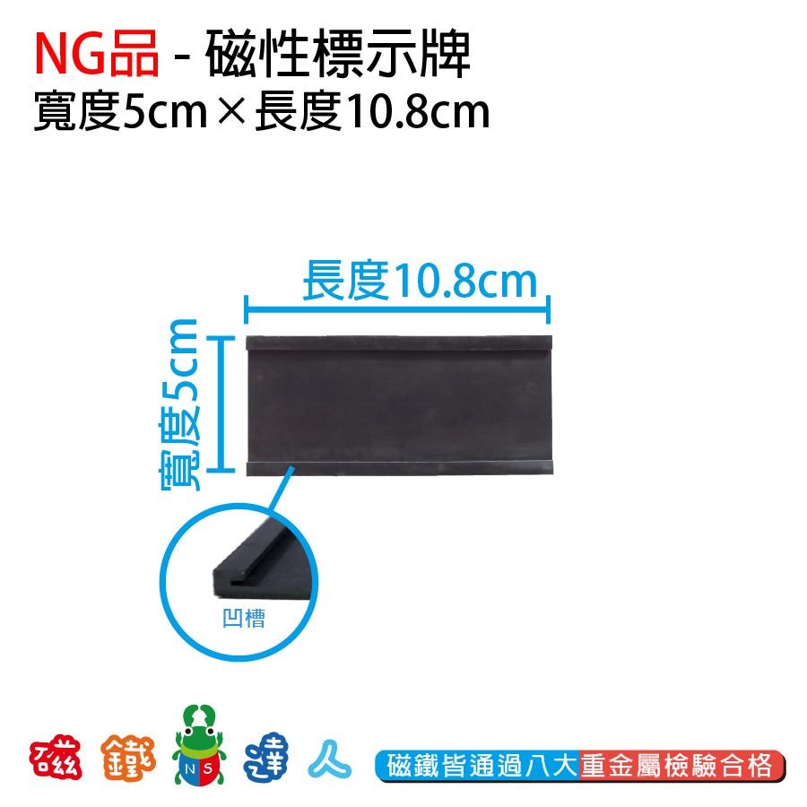 磁性標示牌 寬度5cm × 長度10.8cm