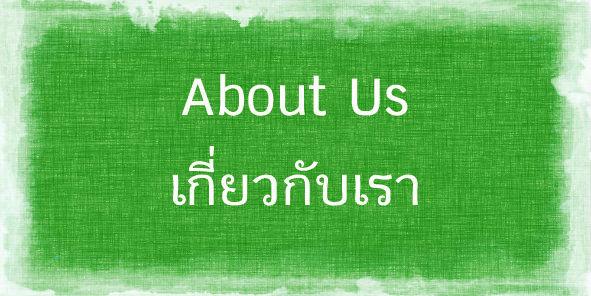 เกี่ยวกับเรา