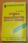 Этика и психология делового человека. В.Сухарев.