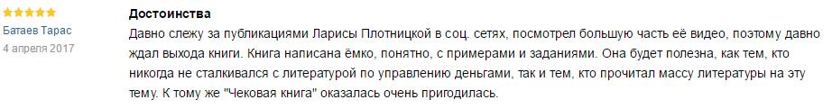 Отзыв Тараса Батаева о книге Ларисы Плотницкой «Как сделать так, чтобы в семье были деньги»