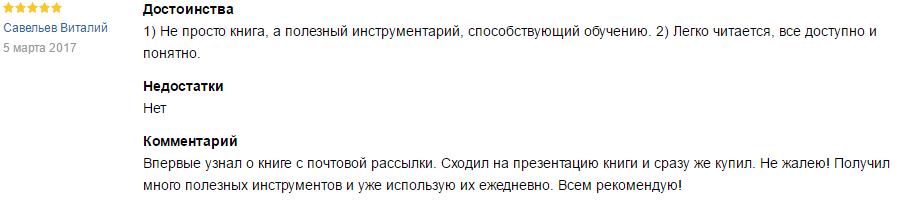 Отзыв Виталия Савельева о книге Ларисы Плотницкой «Как сделать так, чтобы в семье были деньги»