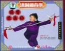 Hong Dong Tong Bei Kung Fu