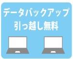 あんしんメンテナンス2014_12
