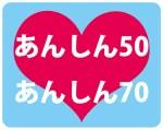 あんしんメンテナンス2014_16