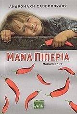 ΜΑΝΑ ΠΙΠΕΡΙΑ