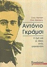 ΑΝΤΟΝΙΟ ΓΚΡΑΜΣΙ
