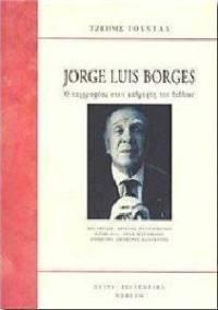 JORGE LUIS BORGES Ο ΣΥΓΓΡΑΦΕΑΣ ΣΤΟΝ ΚΑΘΡΕΦΤΗ ΤΟΥ ΒΙΒΛΙΟΥ