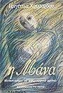 Η ΜΑΝΑ: ΜΥΘΙΣΤΟΡΗΜΑ ΣΤΑ ΜΗΤΡΙΑΡΧΙΚΑ ΧΡΟΝΙΑ
