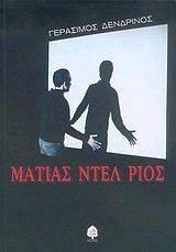 ΜΑΤΙΑΣ ΝΤΕΛ ΡΙΟΣ