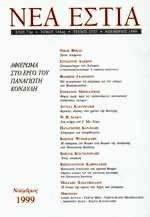 ΠΑΝΑΓΙΩΤΗΣ ΚΟΝΔΥΛΗΣ (ΤΕΥΧΟΣ 1717)