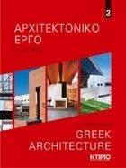 ΑΡΧΙΤΕΚΤΟΝΙΚΟ ΕΡΓΟ ΣΤΗΝ ΕΛΛΑΔΑ 3