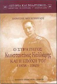 Ο ΣΤΡΑΤΗΓΟΣ ΚΩΝΣΤΑΝΤΙΝΟΣ ΚΑΛΛΑΡΗΣ ΚΑΙ Η ΕΠΟΧΗ ΤΟΥ (1858-1940)