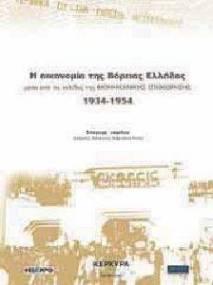 Η ΟΙΚΟΝΟΜΙΑ ΤΗΣ ΒΟΡΕΙΑΣ ΕΛΛΑΔΟΣ ΜΕΣΑ ΑΠΟ ΤΙΣ ΣΕΛΙΔΕΣ ΤΗΣ ΒΙΟΜΗΧΑΝΙΚΗΣ ΕΠΙΘΕΩΡΗΣΗΣ 1934-1954 A TΟΜΟΣ