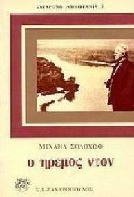 Ο ΗΡΕΜΟΣ ΝΤΟΝ(4 ΤΟΜΟΙ)
