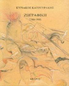 ΖΩΓΡΑΦΙΚΗ ΚΑΤΖΟΥΡΑΚΗΣ ΚΥΡΙΑΚΟΣ (1984-1988)
