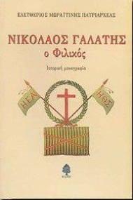 ΝΙΚΟΛΑΟΣ ΓΑΛΑΤΗΣ Ο ΦΙΛΙΚΟΣ