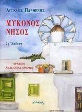ΜΥΚΟΝΟΣ ΝΗΣΟΣ