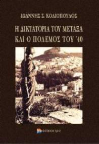 Η ΔΙΚΤΑΤΟΡΙΑ ΤΟΥ ΜΕΤΑΞΑ ΚΑΙ Ο ΠΟΛΕΜΟΣ ΤΟΥ 40