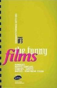 ΚΙΝΗΜΑΤΟΓΡΑΦΙΚΕΣ ΕΠΙΤΥΧΙΕΣ ΤΟΜΟΣ 3 THE FUNNY FILMS