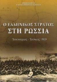 Ο ΕΛΛΗΝΙΚΟΣ ΣΤΡΑΤΟΣ ΣΤΗ ΡΩΣΣΙΑ ΙΑΝΟΥΑΡΙΟΣ-ΙΟΥΝΙΟΣ 1919