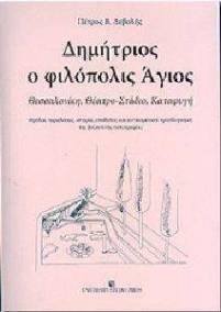 ΔΗΜΗΤΡΙΟΣ Ο ΦΙΛΟΠΟΛΙΣ ΑΓΙΟΣ