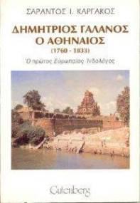 ΔΗΜΗΤΡΙΟΣ ΓΑΛΑΝΟΣ ΑΘΗΝΑΙΟΣ 1760-1833
