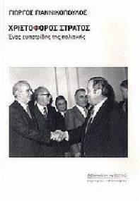 ΧΡΙΣΤΟΦΟΡΟΣ ΣΤΡΑΤΟΣ