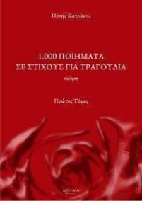 1000 ΠΟΙΗΜΑΤΑ ΣΕ ΣΤΙΧΟΥΣ ΓΙΑ ΤΡΑΓΟΥΔΙΑ ΠΡΩΤΟΣ ΤΟΜΟΣ
