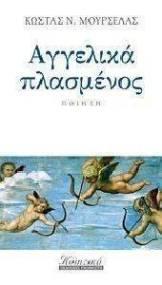 ΑΓΓΕΛΙΚΑ ΠΛΑΣΜΕΝΟΣ