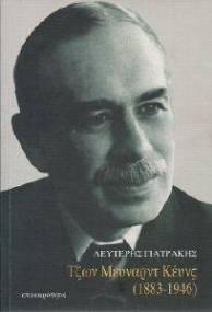 ΤΖΩΝ ΜΕΥΝΑΡΝΤ ΚΕΥΝΣ 1883-1946