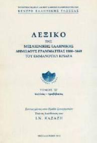 ΛΕΞΙΚΟ ΤΗΣ ΜΕΣΑΙΩΝΙΚΗΣ ΕΛΛΗΝΙΚΗΣ ΔΗΜΩΔΟΥΣ ΓΡΑΜΜΑΤΕΙΑΣ (1100-1669) ΤΟΥ ΕΜΜΑΝΟΥΗΛ ΚΡΙΑΡΑ ΤΟΜ. 17 (ΠΝΕΥΣΙΣ-ΠΡΟΒΙΒΑΣΙΣ)