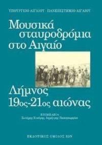 ΜΟΥΣΙΚΑ ΣΤΑΥΡΟΔΡΟΜΙΑ ΣΤΟ ΑΙΓΑΙΟ ΙΙ ΛΗΜΝΟΣ 19ΟΣ -21ΟΣ ΑΙΩΝΑΣ