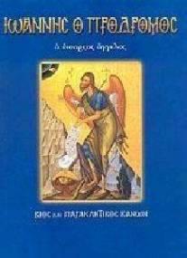 ΑΓΙΟΣ ΙΩΑΝΝΗΣ Ο ΠΡΟΔΡΟΜΟΣ Ο ΕΝΑΡΕΤΟΣ ΑΓΓΕΛΟΣ