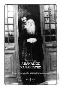 ΙΕΡΟΜΟΝΑΧΟΣ ΑΘΑΝΑΣΙΟΣ ΧΑΜΑΚΙΩΤΗΣ 1891- 1967