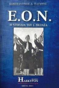 Ε.Ο.Ν. Η ΝΕΟΛΑΙΑ ΤΟΥ Ι. ΜΕΤΑΞΑ