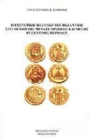 Η ΕΞΩΤΕΡΙΚΗ ΠΟΛΙΤΙΚΗ ΤΟΥ ΒΥΖΑΝΤΙΟΥ ΣΤΟ ΜΕΤΑΙΧΜΙΟ ΜΕΤΑΞΥ ΠΡΩΙΜΗΣ ΚΑΙ ΜΕΣΗΣ ΒΥΖΑΝΤΙΝΗΣ ΠΕΡΙΟΔΟΥ