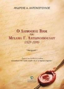 Ο ΔΗΜΟΣΙΟΣ ΒΙΟΣ ΤΟΥ ΜΙΧΑΗΛ Γ. ΑΝΤΩΝΟΠΟΥΛΟΥ 1829-1890