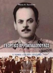 Ο ΕΠΑΝΑΣΤΑΤΗΣ ΓΕΩΡΓΙΟΣ ΧΡ. ΠΑΠΑΔΟΠΟΥΛΟΣ