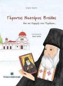 ΓΕΡΟΝΤΑΣ ΝΕΚΤΑΡΙΟΣ ΒΙΤΑΛΗΣ