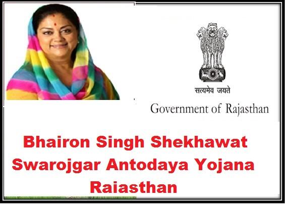 Bhairon Singh Shekhawat Swarojgar Antodaya rajasthan